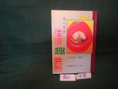 【愛悅二手書坊 13-21】(限)成人笑話-情趣篇 紀承成 著 玉樹圖書