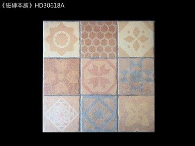 《磁磚本舖》HD30618A 30*30CM 九宮格花磚 止滑地磚 廁所 騎樓 地壁可用 復古磚 台中市