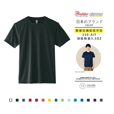 GLIMMER -輕量化機能排汗T(成人賣場) 350-AIT 極輕3.5OZ- 共15色