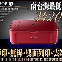 【高雄】CANON MG3570 印表機 連續供墨Epson L300 L350 L355 L120 XP202 225