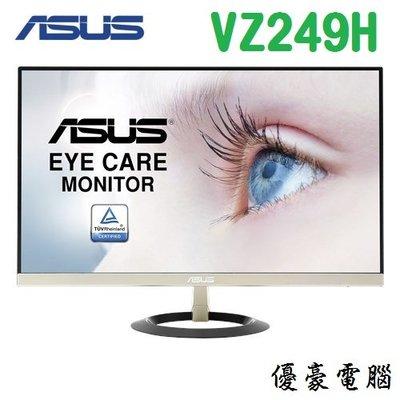 快速出貨【UH 3C】華碩 ASUS VZ249-H 23.8吋 低藍光顯示器 廣視角 內建喇叭 液晶螢幕
