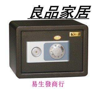 【易生發商行】促銷升級加固機械保險箱 ...