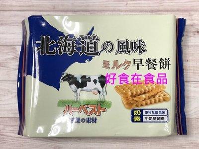 好食在食品~新世紀|北海道特濃牛奶早餐餅 (奶素)