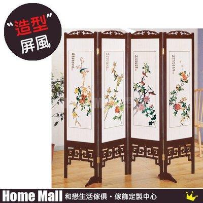 HOME MALL~柏拉花鳥屏風 $3500 (雙北市免運費)5T