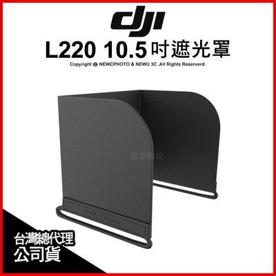 【薪創新竹】大疆 DJI PGY L220 10.5吋 遮光罩 遙控器 平板 通用 原廠配件 空拍機配件 公司貨