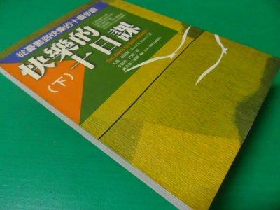 大熊舊書坊-快樂的十日課 (下) 作者: 李淑珺  張老師  ISBN:9789576934599 -5*35