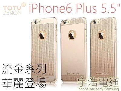 """出清 iPhone 6 6s Plus TPU 手機殼 保護套 iphone6 5.5"""" 香檳金 超薄款 保護殼"""