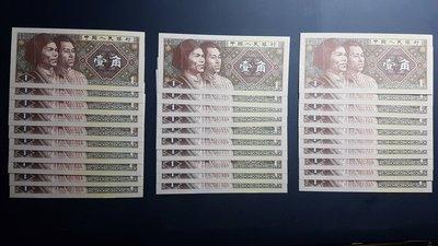 收藏極品 四版 人民幣 一角 五角 同號 豹子號 全新無摺痕 1角 5角