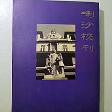 喇沙中學 校刊 英文版1999-2000  老香港懷舊物品