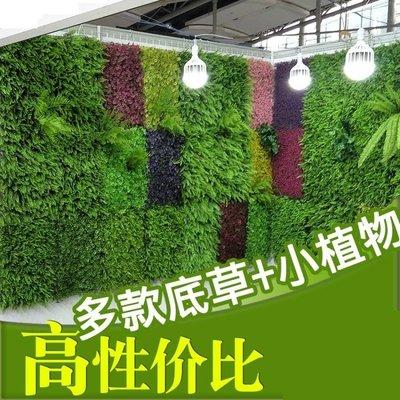 仿真植物牆人造草坪假綠植牆背景綠化牆面裝飾塑料草坪地毯草皮牆 igo