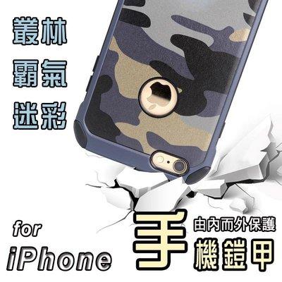 拖來賣 C101 迷彩野戰 iPhon...