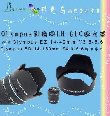 彩色鳥 Olympus 副廠EZ 14-42mm f/ 3.5-5.6 ED 14-150mm F4.0-5.6鏡頭專用 (同LH61C LH-61C) 遮光罩 台北市