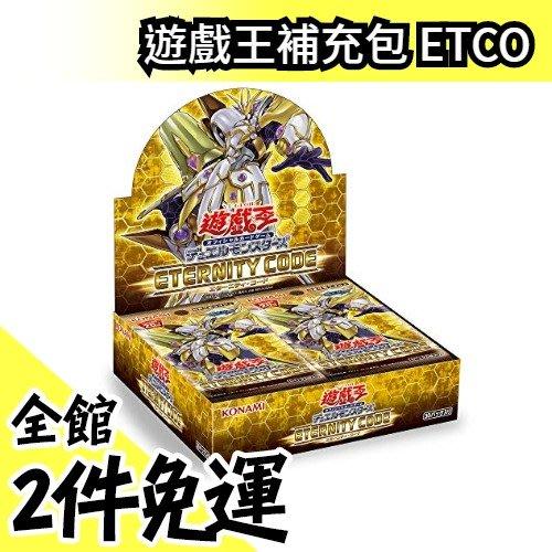 ?現貨?【整盒販售】日本 遊戲王補充包 ETERNITY CODE - ETCO 日紙1012紅鑽亞白龍【水貨碼頭】