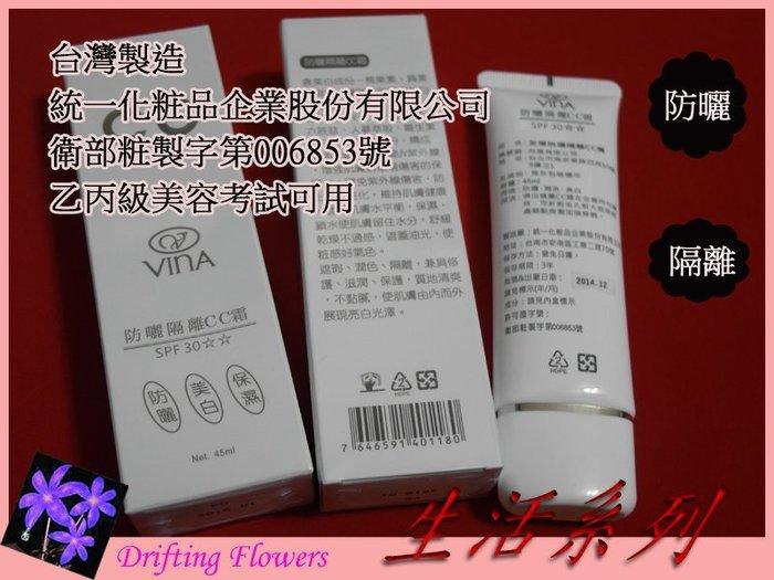 海上花//VINA友娜防曬隔離CC霜--SPF30膚色防曬/美白/保濕---免運費-台灣製造--強棒商品