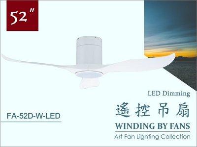 【奇恩舖子】台灣製造【52吋北歐簡約吊扇】白【智慧遙控吊扇燈】LED22W有燈☆摩登現代美學FA-52D-W-LED