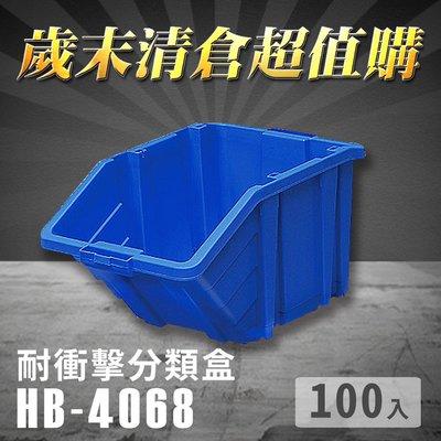 【歲末清倉超值購】 樹德 分類整理盒 HB-4068 (100入) 耐衝擊 收納 置物/工具箱/工具盒/零件盒/分類盒