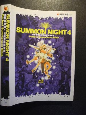 SUMMON NIGHT 4 召喚夜想曲4 完美召幻師聖經 │青文│編號:G1