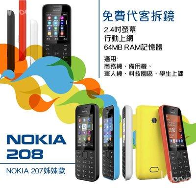 Nokia 208 無相機款 大螢幕軍人機、Wechat、FB、非Nokia207、FB神機