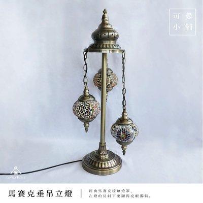 (台中 可愛小舖)歐式古典 馬賽克燈 三盞 垂吊式 琉璃燈罩 玻璃 氣氛 立燈 落地燈