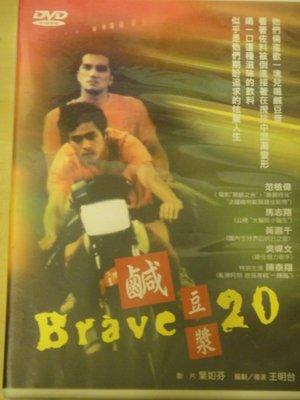 鹹豆漿 Brave 20 王明台導演 范植偉 黃嘉千 馬志翔