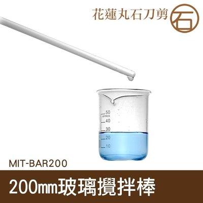 玻璃棒/玻璃攪拌棒 調配棒 食品烘培玻璃攪拌棒 實驗室器材200mm MIT-BAR200【丸石刀剪】