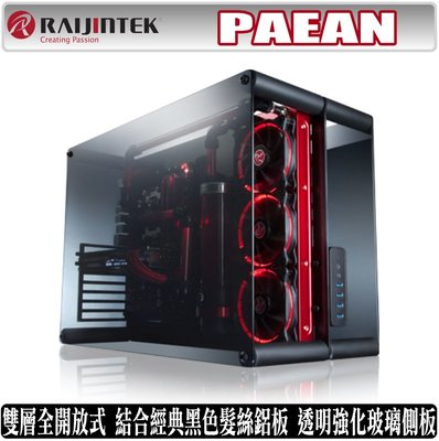 [地瓜球@] RAIJINTEK PAEAN 電腦 機殼 機箱 鋁合金 模組化 水冷 開放式 強化玻璃