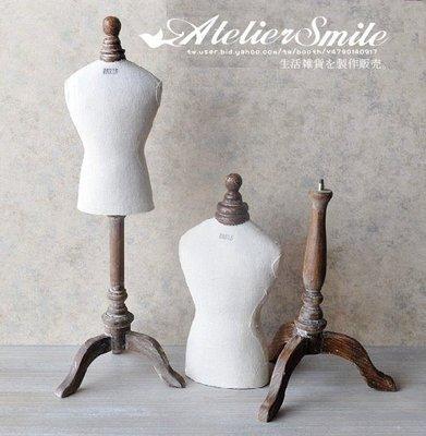 [ Atelier Smile ]  鄉村雜貨 手工經典款中款人型模特兒 Vintage 裁縫擺飾 (現+預)