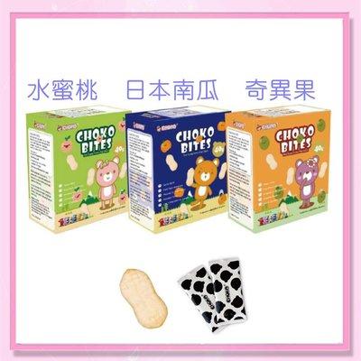 <益嬰房>寶寶米餅 俏菓CHOKO米餅-無糖.無鹽 水蜜桃🍑/日本南瓜🎃/奇異果 6M+