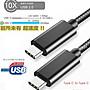 5A原廠蘋果USB C PD 傳輸電力線 USB C轉USB C PD100W 充電線 20V 87W65W 超級快充線