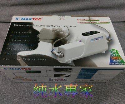 美是德 MAXTEC 智能紫外線水殺菌器 X-6
