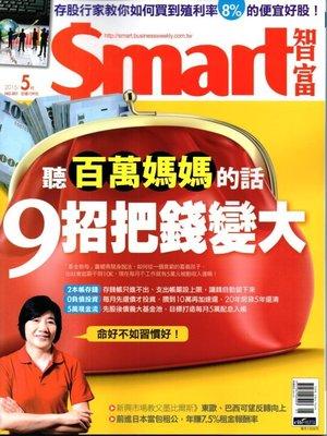 【SMART致富月刊】訂閱1年12+6=18期,特價$1400元。加贈【當期】商業周刊+今周刊各一本。