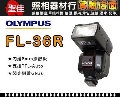 【聖佳】OLYMPUS FL-36R 閃光燈 棚拍補光必備 公司貨