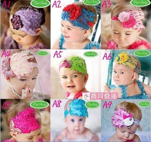 寶貝倉庫~歐美~爆款- 嬰幼童精品羽毛髮帶~ 寶寶精美頭飾~氣質髮帶~髮飾~公主髮飾~9款可選