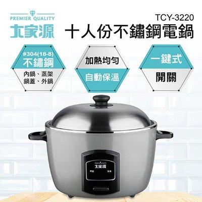 《安心Go》 大家源 十人份不鏽鋼電鍋 10人份 配件採用#304(18-8)不鏽鋼材質 TCY-3220
