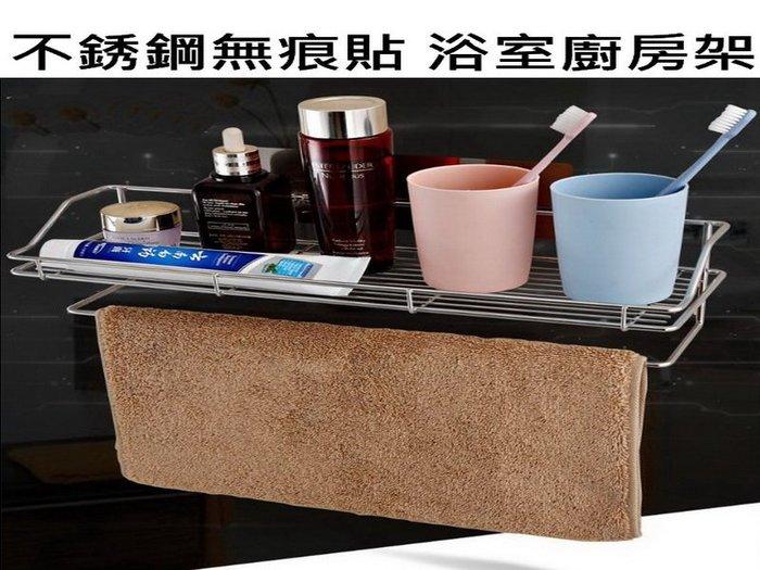 不銹鋼 浴室 廚房 置物架 無痕貼 不生鏽 掛勾式 黏貼 不掉落
