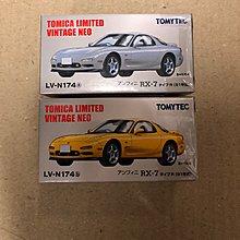 TOMYTEC RX-7 FD