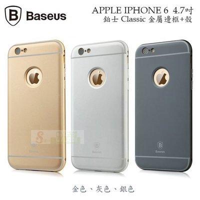 s日光通訊@BASEUS原廠 APPLE IPHONE 6 4.7吋 倍思鉑士Classic 金屬邊框+殼 背蓋硬殼