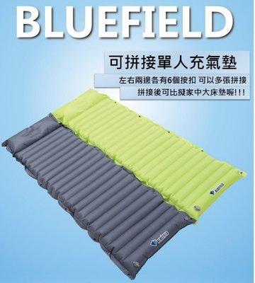 藍色領域單人可拼接充氣墊 200x65x10 可拼接多張 野營防潮睡墊 露營睡墊 露營床墊 野餐墊 瑜珈墊