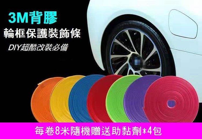 《日樣》韓版 3M背膠 附助黏劑*4包 一卷8米 鋁圈保護條 輪圈保護飾條 鋁圈防刮 裝飾 輪圈膠條鋁圈條(機)