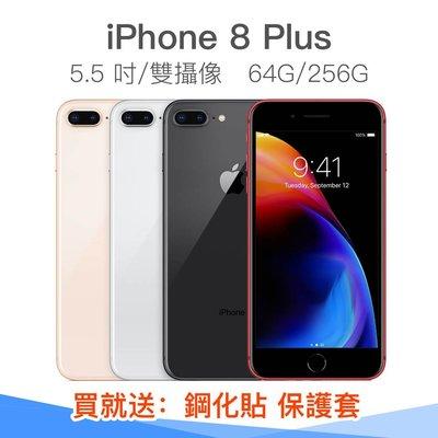 限時特賣  Apple iPhone8 plus 64G 5.5吋 送保護貼+保護套 另有iphone8 iphonex