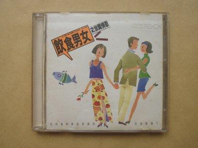 明星錄*1994年滾石唱片.飲食男女之世間情歌(陳昇.黃耀明.李之勤.潘越雲等)無IFPI.二手CD(k377)