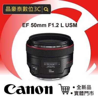 CANON EF 50mm F 1.2 L USM 平輸 大光圈 人像 標準 鏡頭 高雄 晶豪泰3c 請詢問貨況