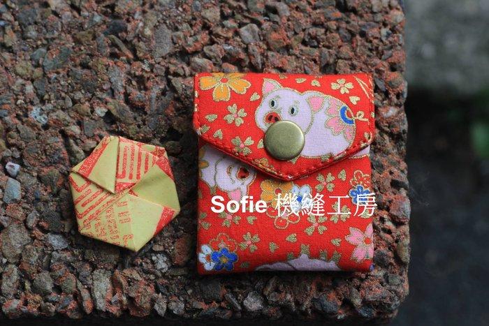 Sofie 機縫工房【發財豬】迷你版簡易款平安符袋 5.5x6.5公分 符令袋 布香火袋 手工護身符袋 手作金飾珠寶袋