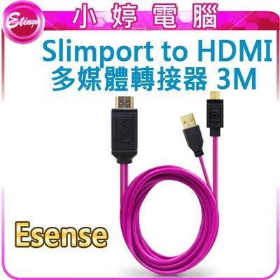 【小婷電腦*轉接線】全新 Esense Slimport to HDMI 多媒體轉接器 3M 1080P 手機平板用