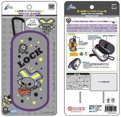 PSP CYBER LOCK 小將 主機包 防撞包 收納包 原廠 LOCK醬 全新品【士林遊戲頻道】