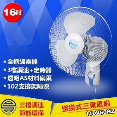110V壁掛式電風扇 16吋專用壁扇  純銅轉子電機靜音風扇  風力強勁電風扇