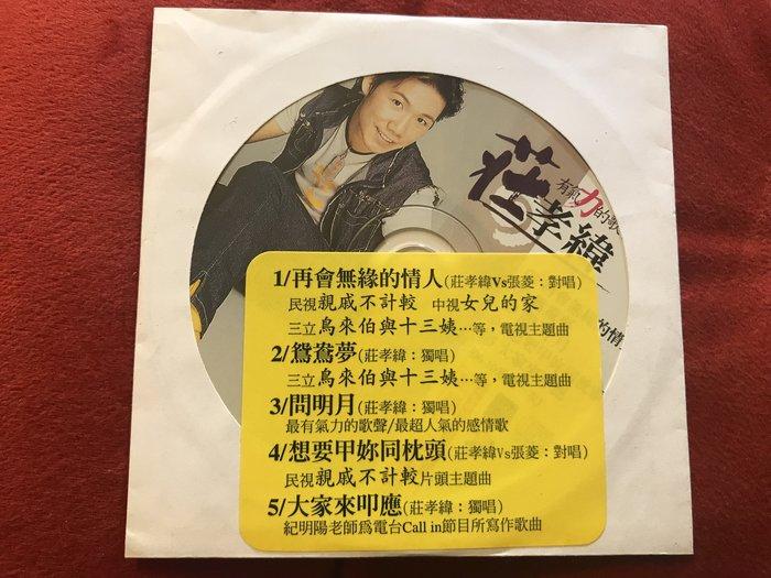 [CD試聽片]莊孝緯-有氣力的歌-裸片附紙袋