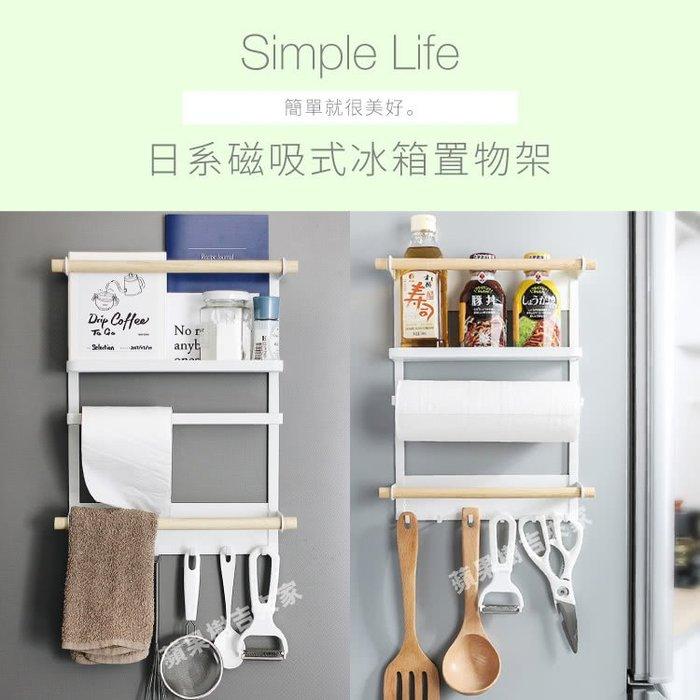日系磁吸式冰箱置物架(廚房收納/居家收納)