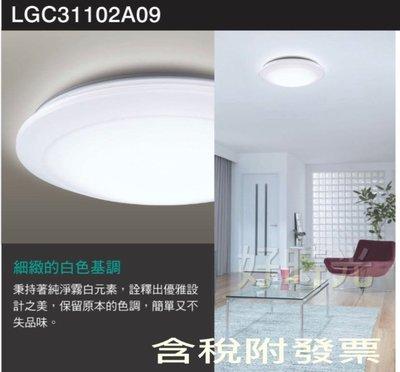 好時光~免運 國際牌 32.5W LED 調光 調色 遙控 吸頂燈 適用5坪 LGC31102A09 附引掛 含稅Panasonic