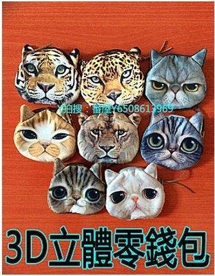 【現貨 68折優惠】老虎包 獅子包 立體 零錢包 大眼 貓咪 喵星人 日系韓版 卡包 皮夾 皮包 可參考(團購家)